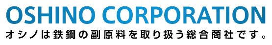 OSHINO CORPORATION オシノは鉄鋼の副原料を取り扱う総合商社です。